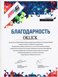Торговая марка Oklick поддержала форум APPS4ALL
