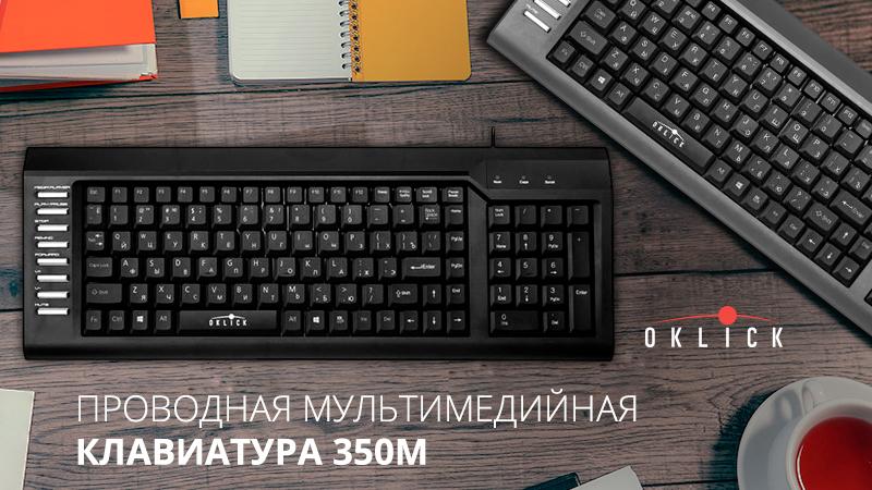 Клавиатура Oklick 350M