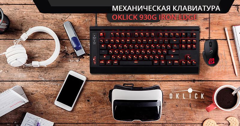 Механическая компьютерная клавиатура Oklick 930G IRON EDGE