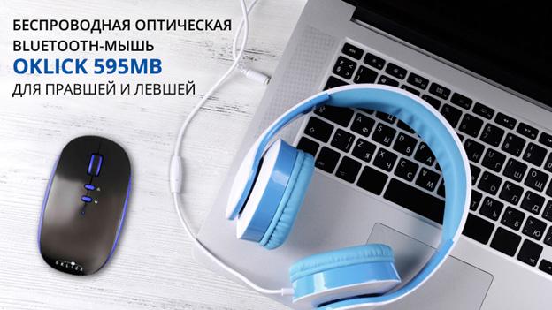 Bluetooth-мышь Oklick 595MB