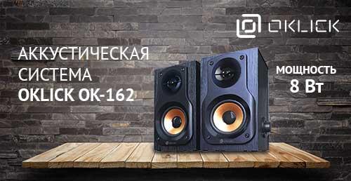 Акустическая система Oklick OK-162