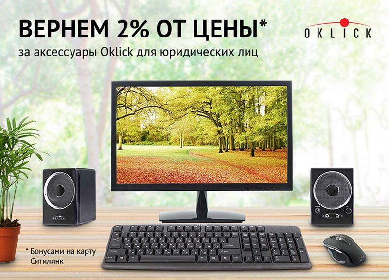 Акция в «Ситилинк» для юридических лиц: «Экстрабонусы за покупку техники Oklick»