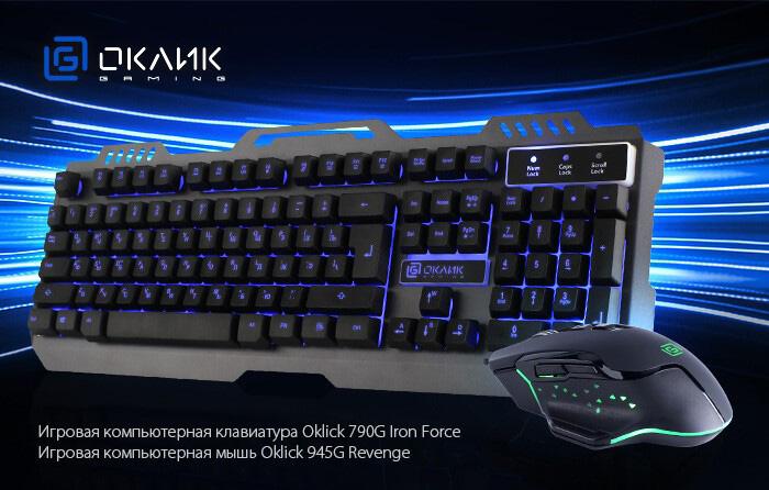 OKLICK 790G Iron Force и OKLICK 945G Revenge