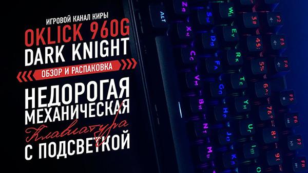 OKLICK 960G DARK KNIGHT