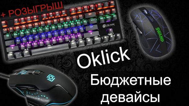 Беспроводные мыши OKLICK 945G Revenge и OKLICK 965G Racer