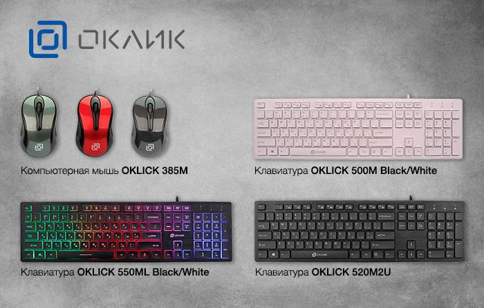 проводные клавиатуры 500M, 520M2U, 550ML и мышь 385M