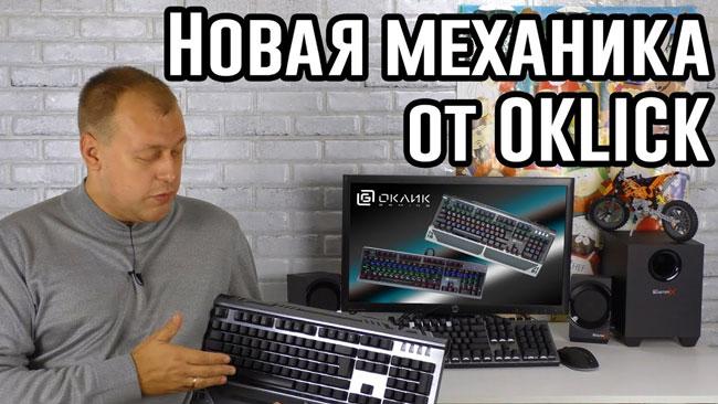 Игровая механическая клавиатура OKLICK 970G Dark Knight и OKLICK 980G Hammer