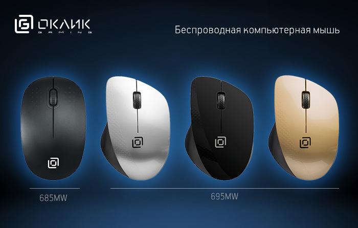 Мыши OKLICK 685MW и OKLICK 695MW