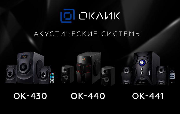 OK-430, ОК-440 и OK-441
