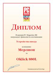 Диплом  журнала PC Magazine Россия: лучшие из лучших