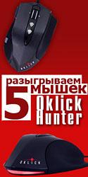 Новый конкурс Oklick Hunter