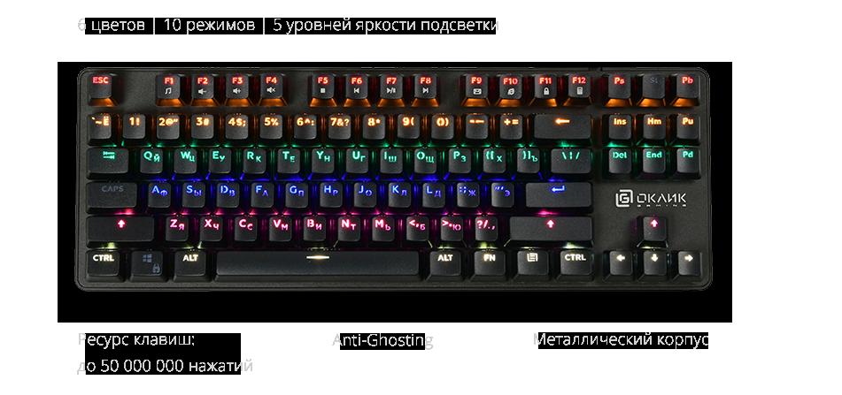 Механическая клавиатура  OKLICK 969G SHOTGUN