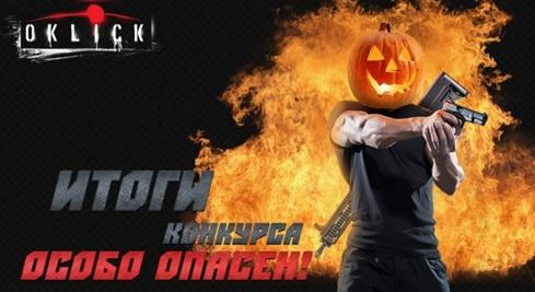 Оглашены итоги конкурса от Oklick на «Игромания.ру»