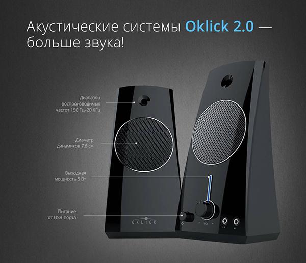 Акустические системы Oklick 2.0