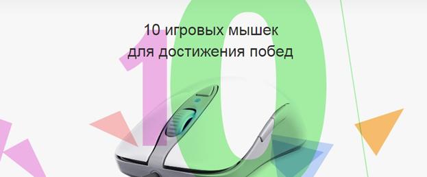 Яндекс.Маркет: TOP-10