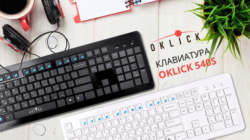 Проводная компьютерная клавиатура 540S