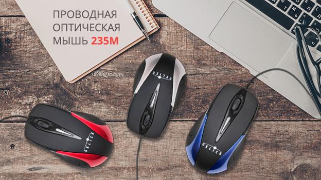 мышь Oklick 235M: синяя, красная, серая