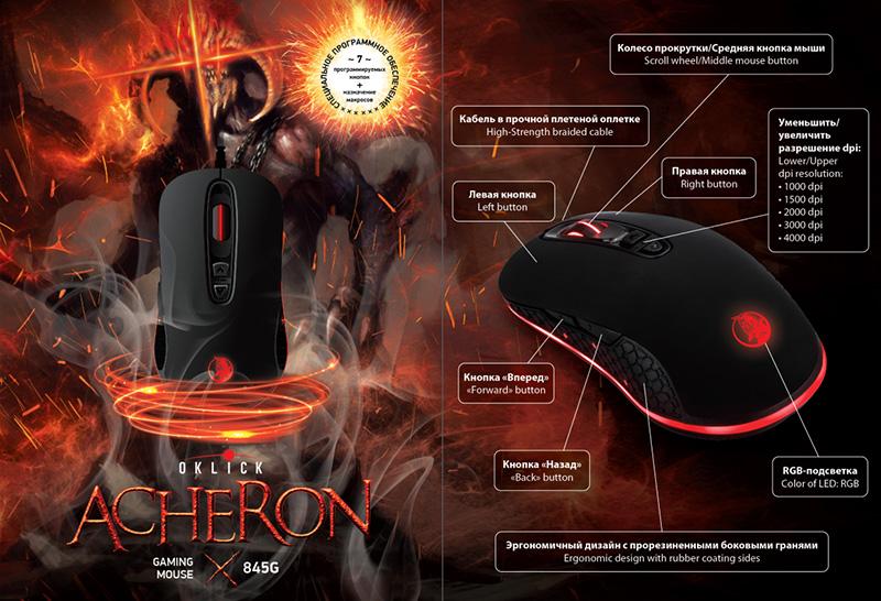 Игровая мышь Oklick 845G ACHERON