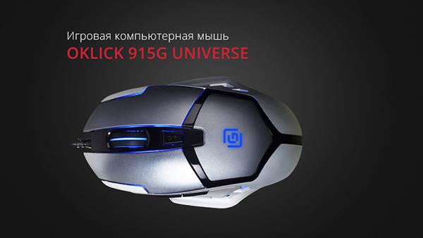 OKLICK 915G UNIVERSE