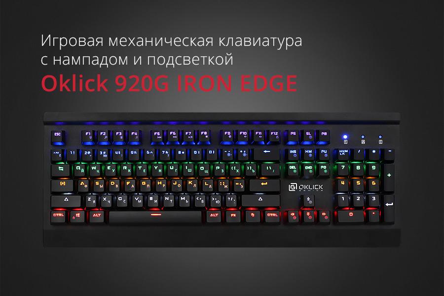 Клавиатура Oklick 920G IRON EDGE