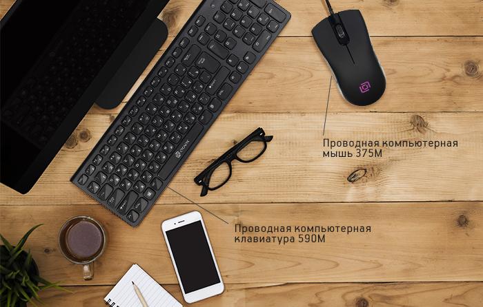 клавиатура 590M и компьютерная мышь 375М Oklick