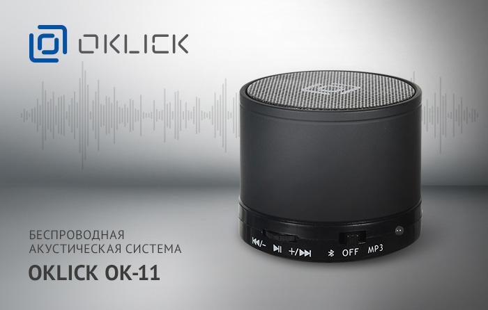 Беспроводная акустическая система OKLICK ОК-11