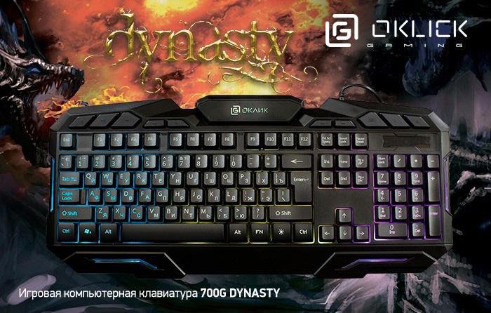 Игровая клавиатура OKLICK 700G Dynasty