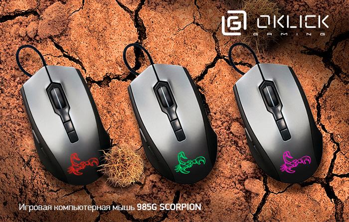 OKLICK 985G Scorpion