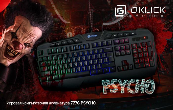 Клавиатура OKLICK 777G PSYCHO
