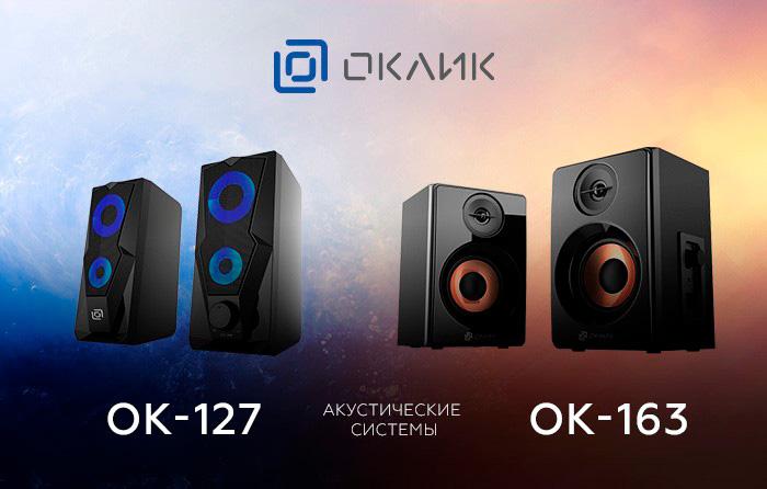 акустические системы OKLICK OK-127 и OK-163