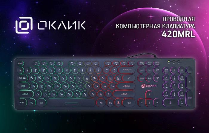 Проводная компьютерная клавиатура 420MRL