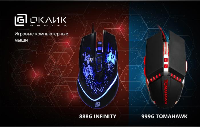 игровые мыши OKLICK 888G и 999G