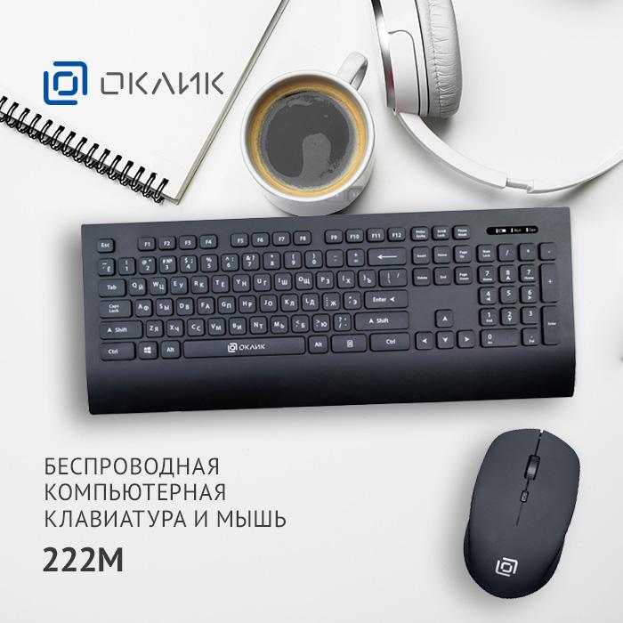 OKLICK 222M