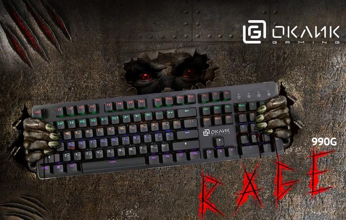 Игровая клавиатура OKLICK 990G RAGE