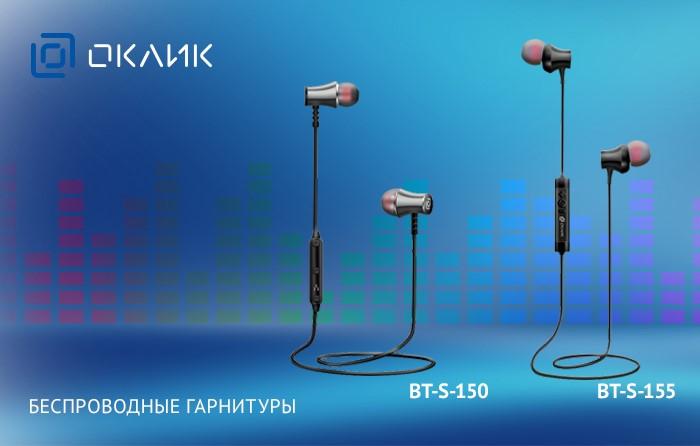 Беспроводные гарнитуры OKLICK BT-S-150 и BT-S-155