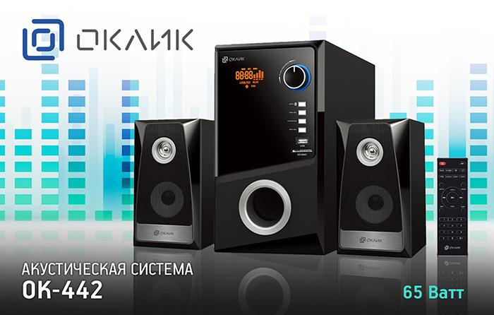 ОКЛИК ОК-442