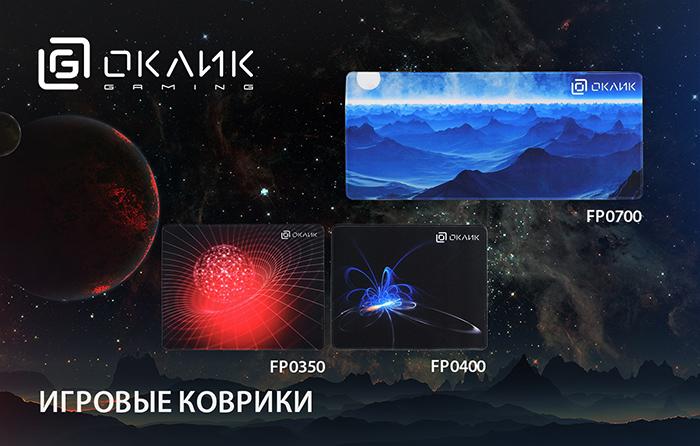 OKLICK OK-FP0350, OK-FP0400 и OK-FP0700