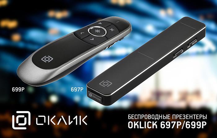 OKLICK 697P и 699P