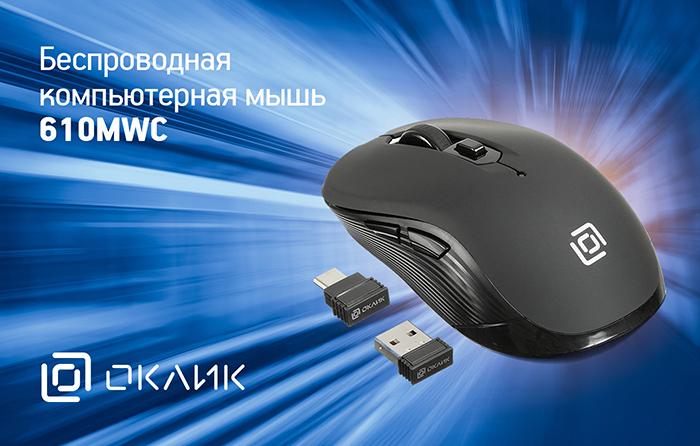 OKLICK 610MWC