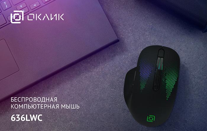 OKLICK 636LWC
