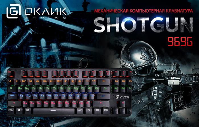 OKLICK 969G SHOTGUN