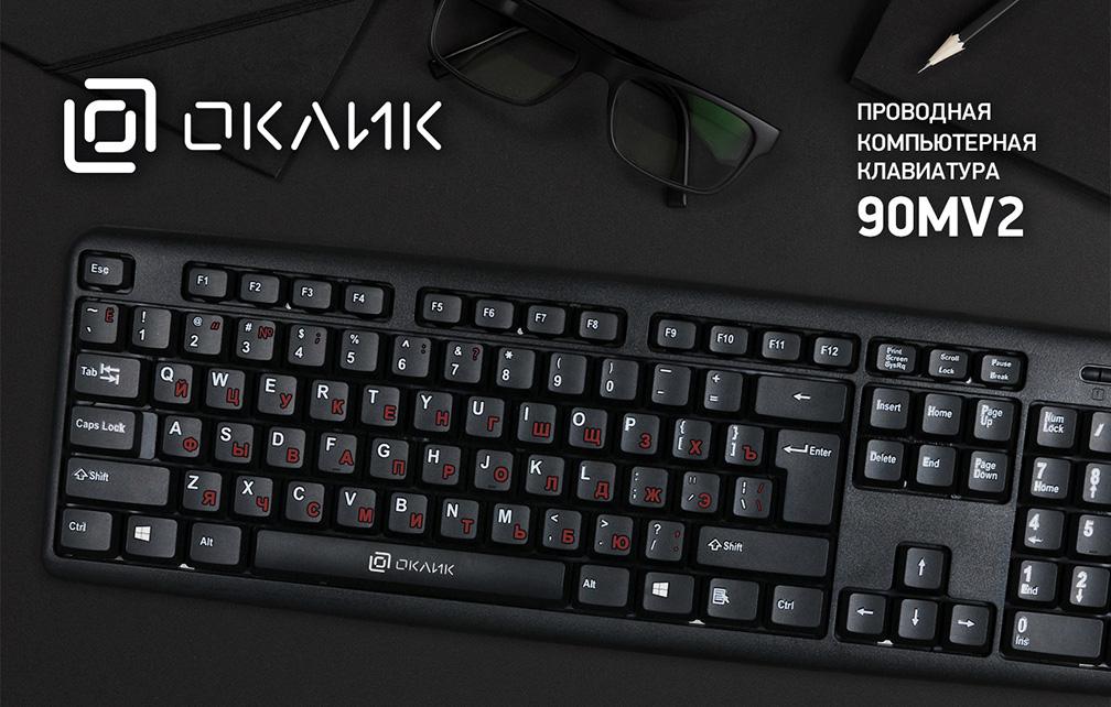 OKLICK 90MV2