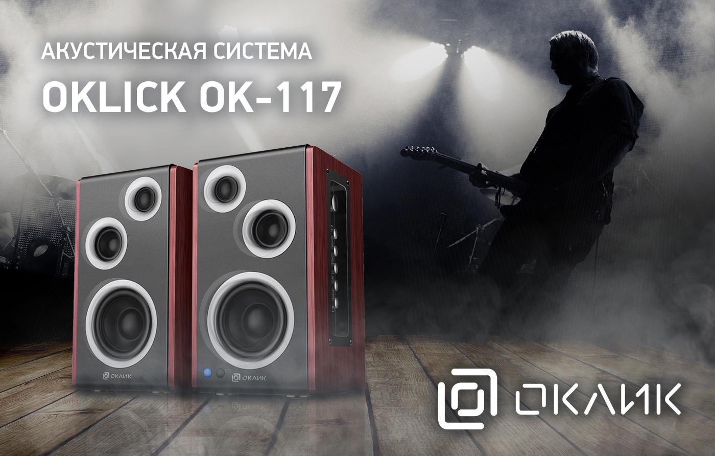 Акустическая система ОК-117