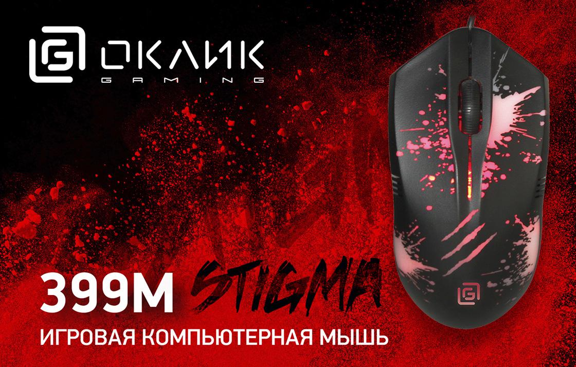Игровая компьютерная мышь 399M STIGMA