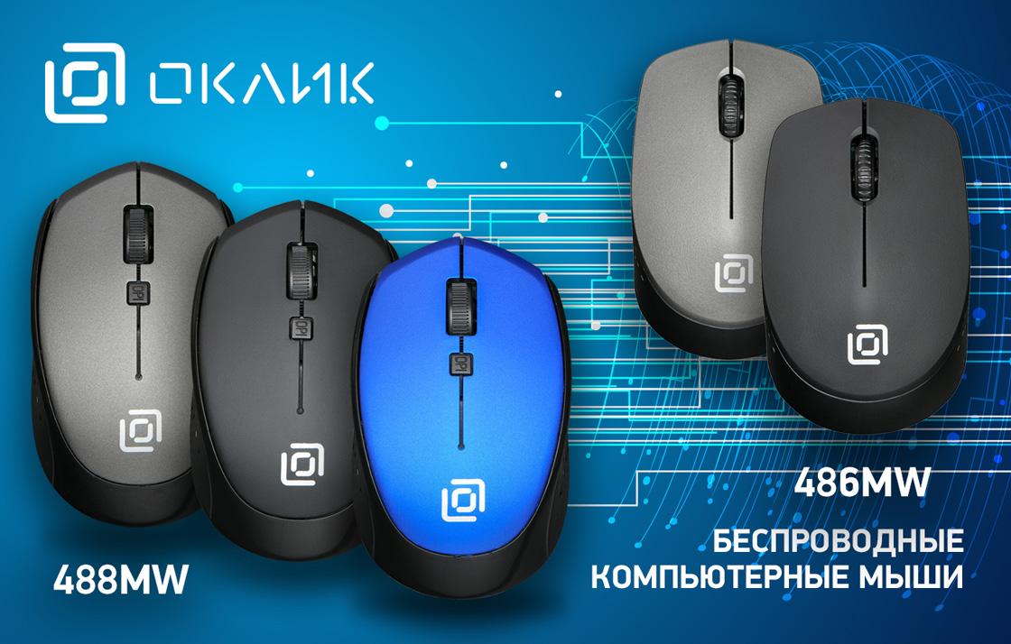 ОКЛИК 486MW и 488MW