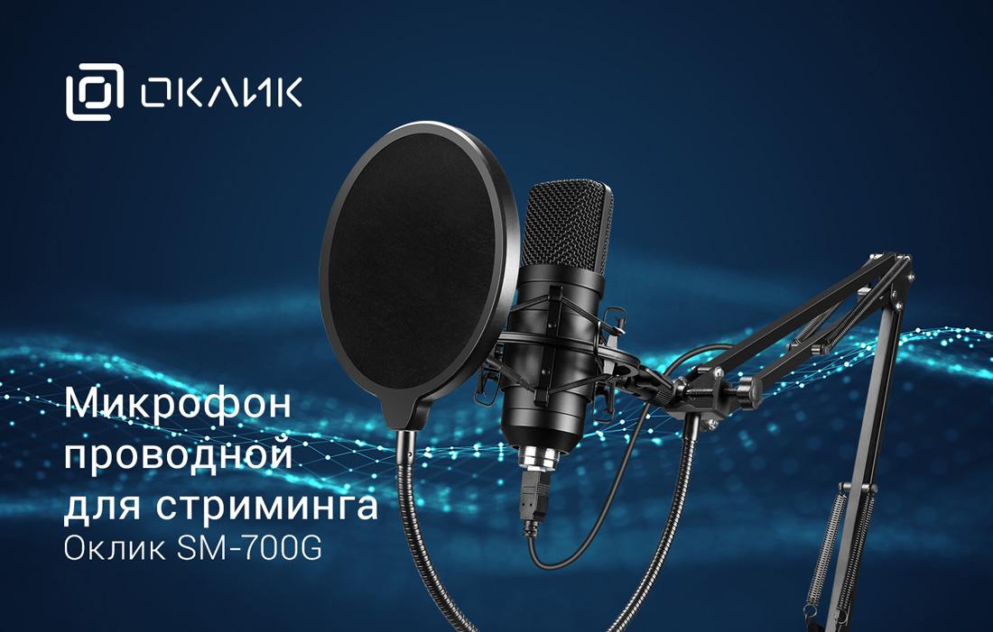 Oklick SM-700G