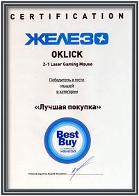 Железо - Сертификат «Лучшая покупка»