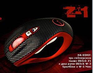 Викторина «Игры продолжаются» с Oklick Z-1